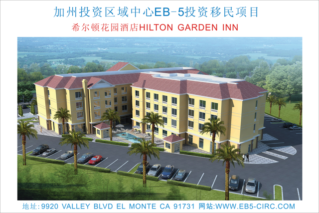 Hilton Garden Inn - El Monte, CA